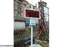 海南OSEN-YZ建筑工地噪声扬尘监测仪 扬尘噪音监测设备