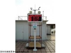 深圳扬尘污染实时监测设备 扬尘噪音监测系统