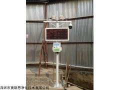 深圳建筑工地扬尘标准监测设备扬尘污染监测仪