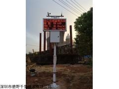 广东深圳道路工地扬尘TSP在线监测 TSP自动监测设备