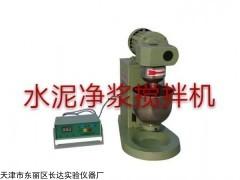 優質水泥凈漿攪拌機