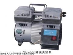 YH型隔膜真空泵 运行平稳噪音低