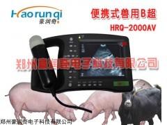 河南郑州动物便携测孕仪厂家,兽用B超新报价