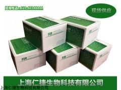鸡延伸因子Tu,线粒体ELISA检测试剂盒zui低检测限