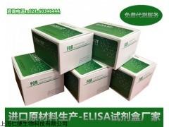 人血管內皮細胞生長因子受體1ELISA檢測試劑盒送貨上門