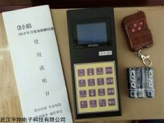 无线地磅干扰器,地磅遥控器使用方法