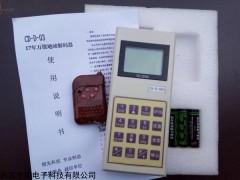 电子地磅干扰器,无线地磅解码器