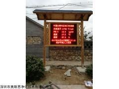 深圳环境质量监测系统负氧离子监测设备厂家价格