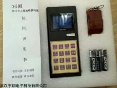 霸州电子秤控制器CH-D-85【无线遥控】