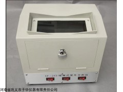 予华仪器紫外分析仪全封闭设计 可随开随用电功率小