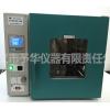 电热鼓风干燥箱干燥箱不锈钢内胆 智能数显 予华大品牌