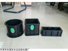 供应混凝土塑料试模