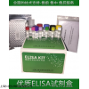 TFF3(种属:猴)ELISA试剂盒厂家直销
