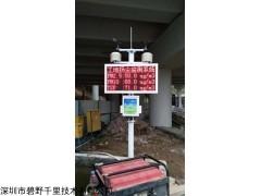 廣東珠海建筑工地揚塵在線監控系統 道路揚塵監測設備