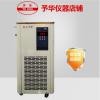 DLSB系列5-100L低温冷却液循环泵