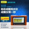 PQWT-TC150型全自动成图物探(找水)仪操作