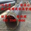全椒县预制保温管的每米价格