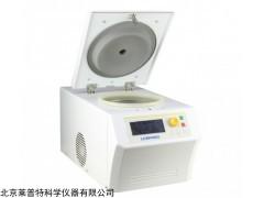 北京C1650R-230V微量高速冷冻离心机优质供应商