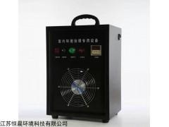 大功率大面积臭氧机空气治理机净化空气消毒杀菌