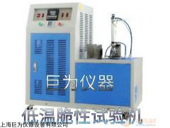 山东低温脆性试验机专业供应
