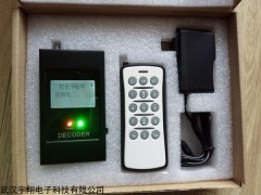济南无线地磅干扰器智能解码