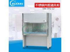 实验室通风橱SW-CJ-12