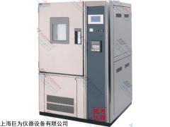 JW-1001巨为高低温试验箱