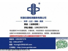 上海青浦仪器计量校准机构