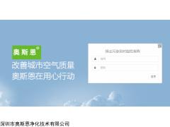 深圳奥斯恩扬尘噪声污染实时监控云平台