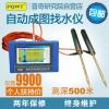 PQWT-TC500 PQWT-TC500型全自動成圖物探(找水)儀