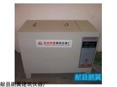 鹏翼JHX-1型集料碱活性养护箱质保三年