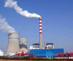 《燃煤自备电厂规范建设和运行专项治理方案(征求意见稿)》发布
