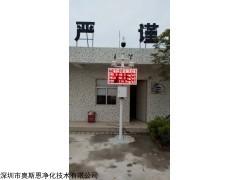 深圳地铁扬尘在线监测 TSP设备厂家 TSP在线监测系统
