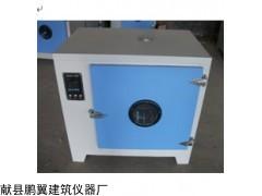 鹏翼101-1电热鼓风干燥箱质保三年