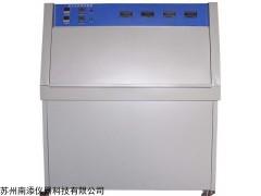 紫外耐气候试验箱,耐气候试验机,紫外老化试验箱