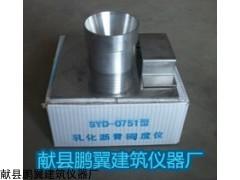 鹏翼SYD-0751型沥青稠度仪质保三年