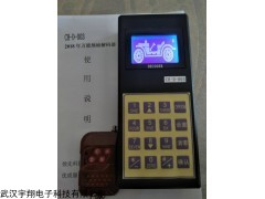无线遥控电子秤解码器