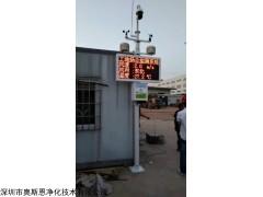 深圳扬尘设备 扬尘设备厂家 扬尘在线监测系统