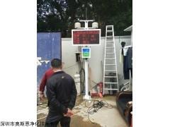 珠海扬尘监测系统扬尘设备厂家 扬尘在线监测系统