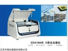 EDX1800E rohs六項檢測儀分析儀天瑞儀器
