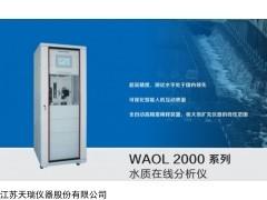 WAOL 2000-Cr 在线水质分析仪