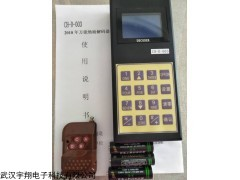 CH-D-0F8 无线地磅遥控器
