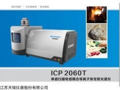 ICP2060T儿童玩具有害物质检测