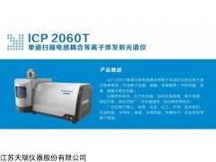 ICP2060T玩具检测仪