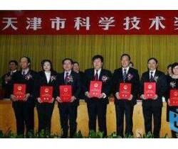 天津市科学技术奖励大会召开