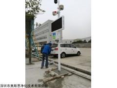 广州工地扬尘远程监测系统可联网对接住建平台扬尘设备 厂家直销