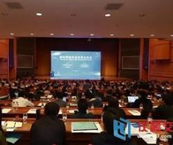 全国网络安全和信息化工作会议召开