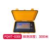 PQWT-G300型堤壩管涌檢測儀多少錢