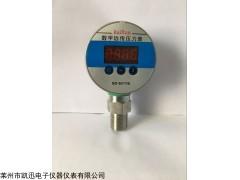 BD-601YB数显压力变送器输出4-20mA电流信号