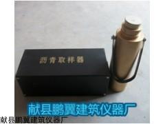 鹏翼LQ-1沥青取样器质保三年